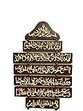 Islamic Wall Art Ayat Ul Kursi Verse of The Throne Hand Crafted Wooden