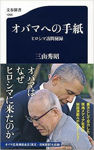 オバマへの手紙 ヒロシマ訪問秘...