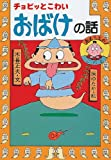 (Ghost story, funny story one of Japan) story of haunted scary and Chobits (1986) ISBN: 4265024017 [Japanese Import]
