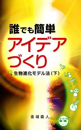 Easy Idea Creation for All: Biological Evolution Model Method  Vol2 (Japanese Edition)