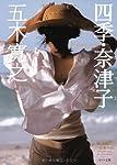 四季・奈津子 (ポプラ文庫)
