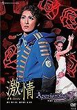 月組全国ツアー公演 ミュージカル・プレイ『激情』 ―ホセとカルメン―/ファナティック・ショー『Apasionado!!III 』 [DVD]