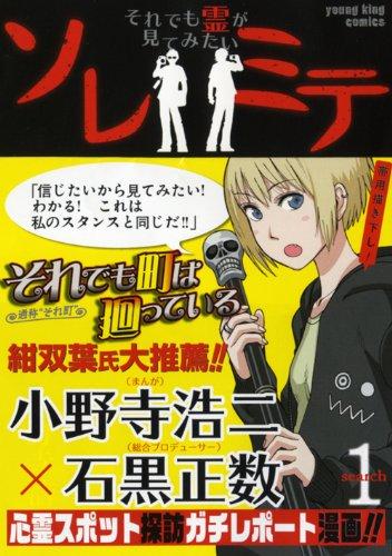 ソレミテ 1巻―それでも霊が見てみたい (ヤングキングコミックス)