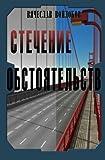 Stechenie obstoyatelstv (Russian Edition)