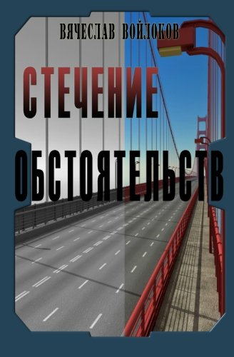 Stechenie obstoyatelstv (Russian Edition) by Brand: CreateSpace Independent Publishing Platform