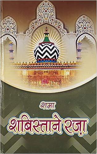 Buy Shama Shabistan e Raza Hindi solution of problems with