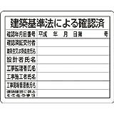 ユニット 法令許可票 建築基準法による確認済 エコユニボード 400×500 30201A