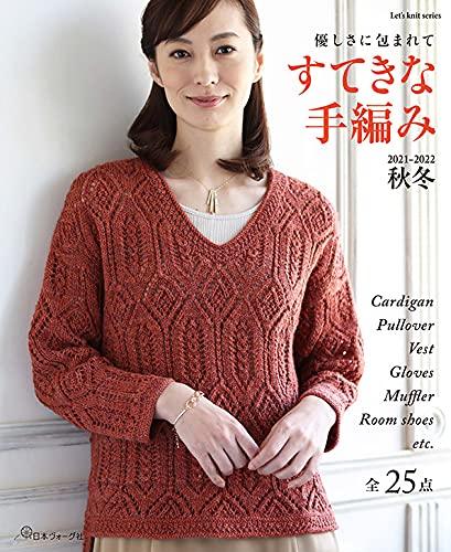 すてきな手編み 最新号 表紙画像