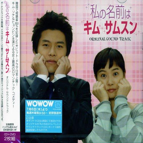 Memories of My Lovely Samsoon (Original Soundtrack)