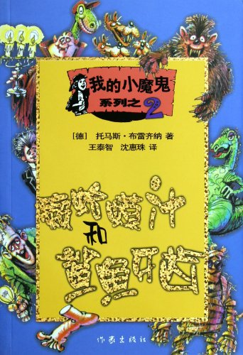 Download Toad Juice and Shark Teeth (Chinese Edition) pdf
