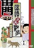 落語笑笑散歩~お江戸下町ぶらり [DVD]