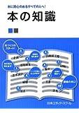 本の知識―本に関心のあるすべての人へ!
