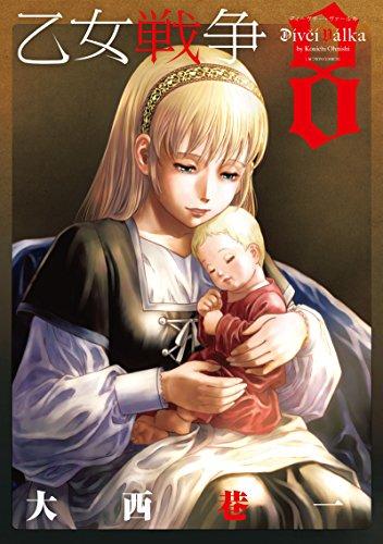 乙女戦争 ディーヴチー・ヴァールカ(8) (アクションコミックス(月刊アクション))