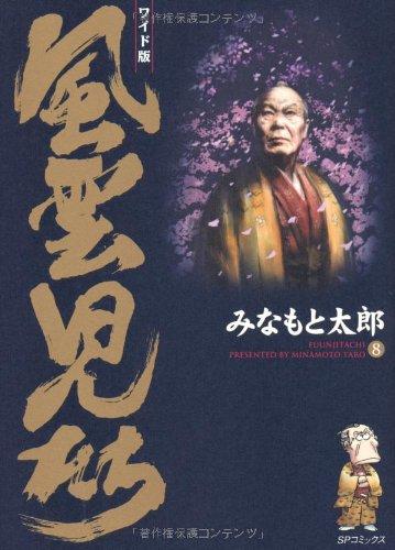 風雲児たち (8) (SPコミックス)