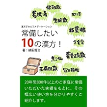 Self medication in Traditional Chinese medicine Ten Chinese medicine want to keep it (Japanese Edition)