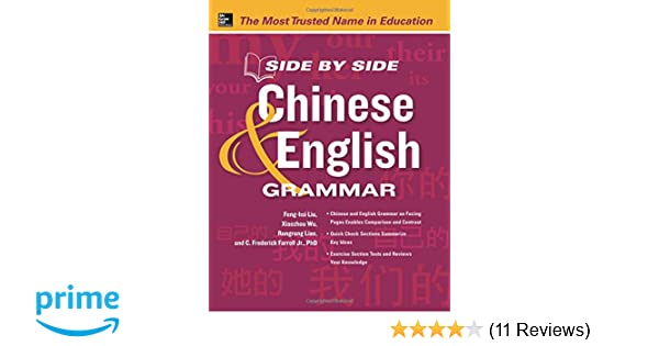 Understanding English Grammar: A Course Book for Chinese Learners of English (Bilingual Edition)