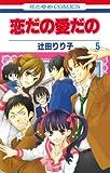 恋だの愛だの 第5巻 (花とゆめCOMICS)