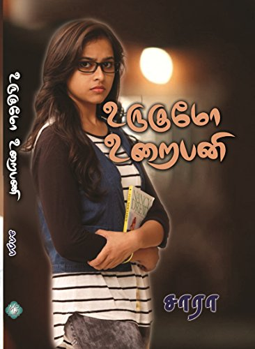 Urugumo uraipani: tamil novel - Kindle edition by Sara Sara  Romance