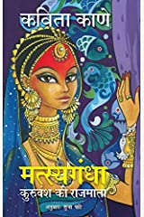 Matsyagandha: Kuruvansh Ki Rajmata (Hindi Edition) Kindle Edition