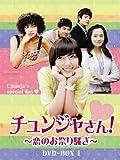 [DVD]チュンジャさん!~恋のお祭り騒ぎ~ DVD-BOXI