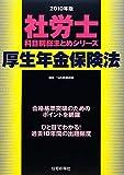 社労士科目別総まとめ 厚生年金保険法〈2010年版〉 (社労士科目別総まとめシリーズ)