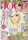 Jour(ジュール)すてきな主婦たち2018年6月号[雑誌]
