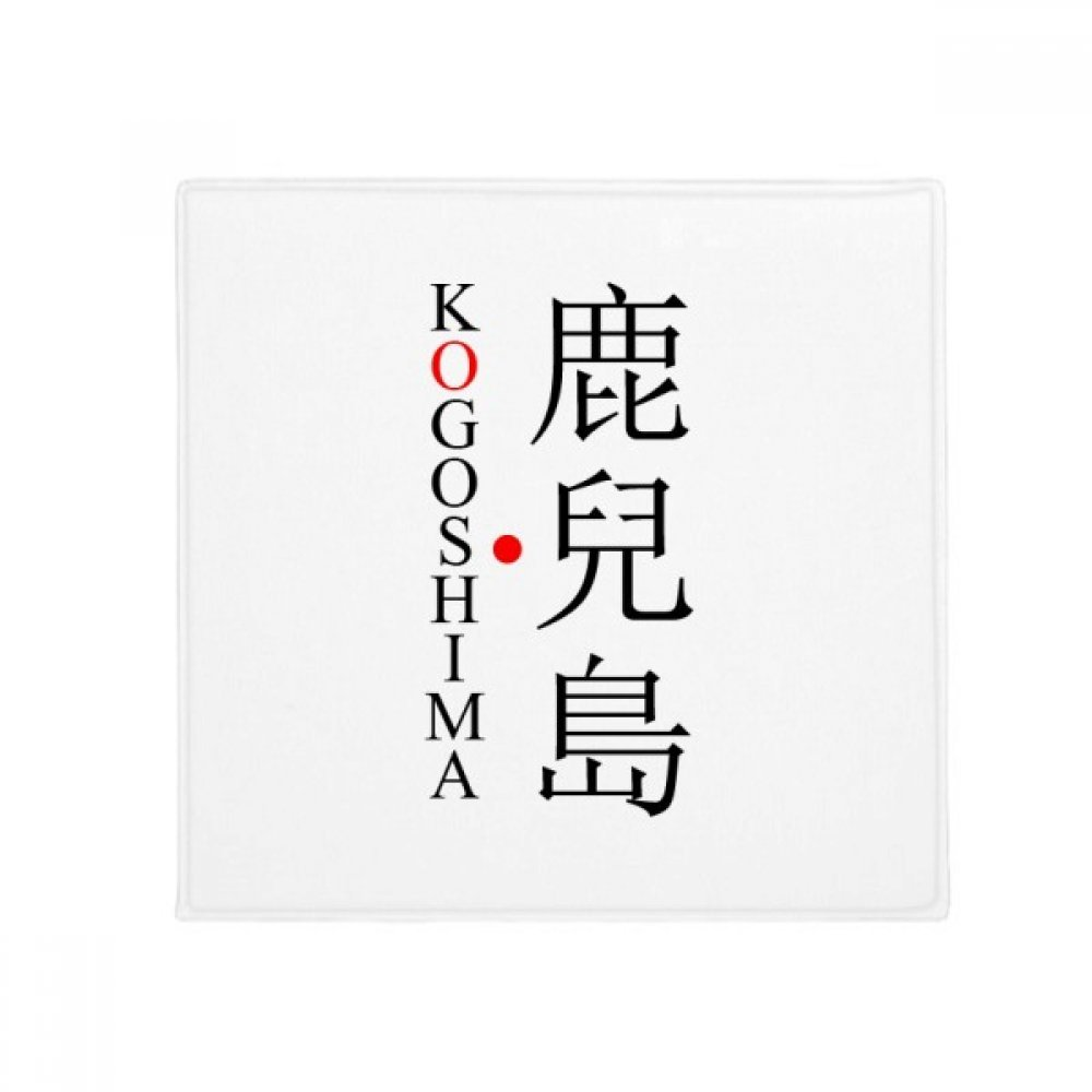 DIYthinker Kogoshima Japaness City Name Red Sun Flag Anti-Slip Floor Pet Mat Square Home Kitchen Door 80Cm Gift