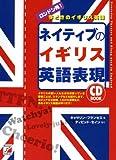 CD BOOK ネイティブのイギリス英語表現 (アスカカルチャー)