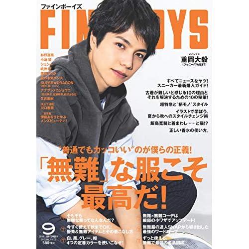 FINEBOYS 2018年9月号 表紙画像