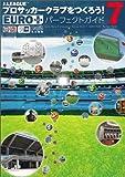 J.LEAGUE プロサッカークラブをつくろう!7 EURO PLUS パーフェクトガイド (ファミ通の攻略本)