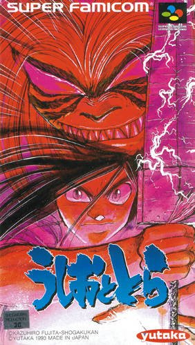 Ushio To Tora (Japanese Import Video Game)