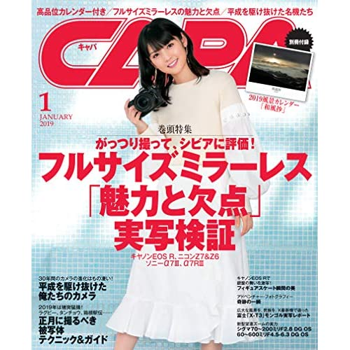 CAPA 2019年1月号 表紙画像
