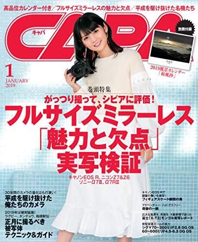 CAPA 2019年1月号 画像 A