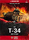 World of Tanks - The T-34 Goes To War