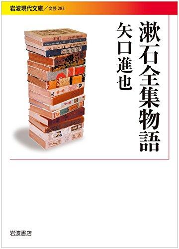 漱石全集物語 (岩波現代文庫)