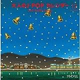 大人のJ-POPカレンダー 365 Radio Songs(12月編)