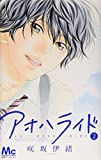 Ao Haru Ride / Aoharaido Vol.2 [Japanese Edition]