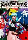 "WHAT'S A FANTASISTA UTAMARO  by ""QUOTATION"" Vol.ドド ([テキスト])"