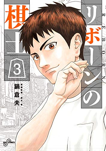 リボーンの棋士(3) / 鍋倉夫の商品画像