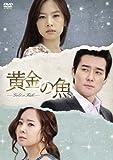[DVD]黄金の魚 DVD-BOX 4