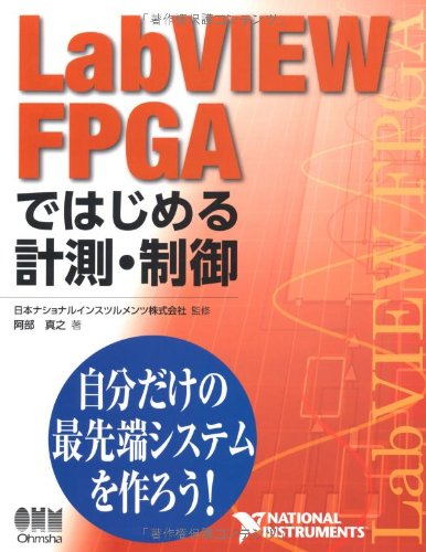 Read Online Measurement and control to Dehajimeru LabVIEW FPGA (2012) ISBN: 4274503968 [Japanese Import] pdf epub