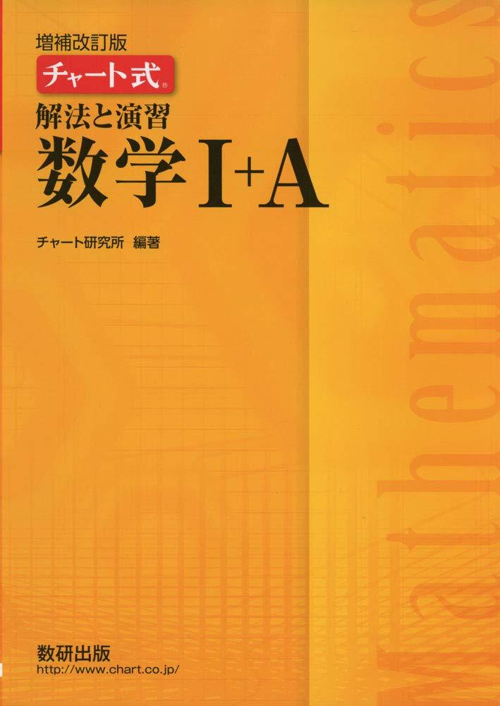 数学のおすすめ参考書・問題集『黄チャート』