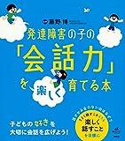 発達障害の子の「会話力」を楽しく育てる本 (健康ライブラリー)