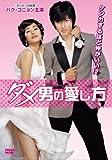 [DVD]ダメ男の愛し方