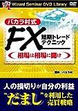 DVD バカラ村式 FX短期トレードテクニック 相場は相場に聞け (<DVD>)