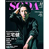 SODA 2018年11月号