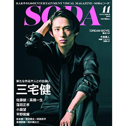 SODA 2018年11月号 表紙画像
