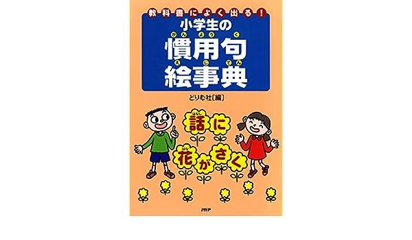 Amazoncom 教科書によく出る小学生の慣用句絵事典 Japanese