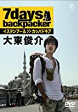 7days, backpacker 大東俊介 [DVD]