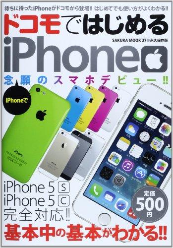 ドコモではじめるiPhone 待ちに待ったiPhoneがドコモから登場!!はじめてでも使い方がよくわかる!! iPhoneで念願のスマホデビュー!!